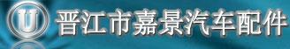 晋江市嘉景汽车配件有限公司
